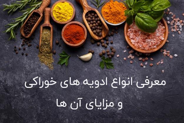 boobard-Edible-spices-propertic
