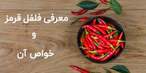 Introduction of red pepper and its properties-معرفی فلفل قرمز و خواص آن
