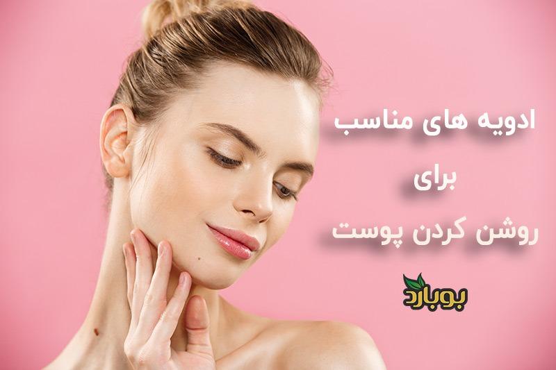 ادویه های مناسب برای روشن کردن پوست