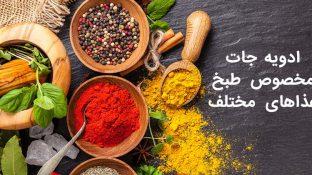 ادویه جات مخصوص طبخ غذاهای مختلف