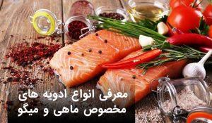 معرفی انواع ادویه های مخصوص ماهی و میگو