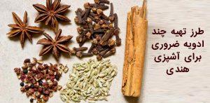 طرز تهیه چند ادویه ضروری برای آشپزی هندی