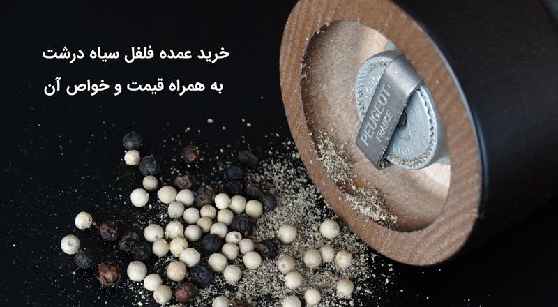 خرید عمده فلفل سیاه درشت به همراه قیمت و خواص آن